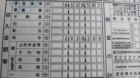 確定申告の年収1000万円